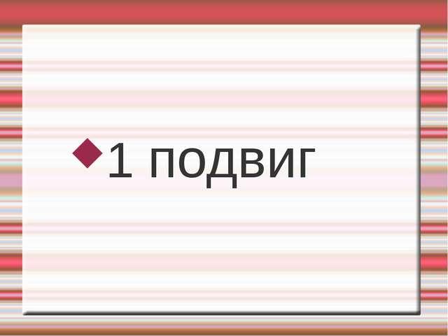 1 подвиг
