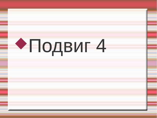 Подвиг 4