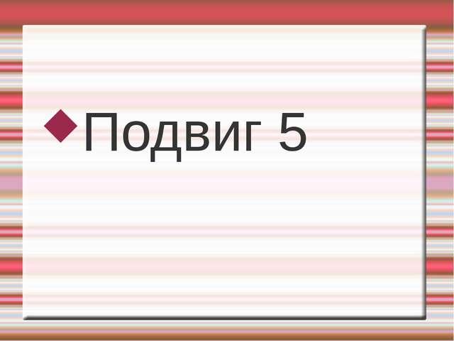 Подвиг 5