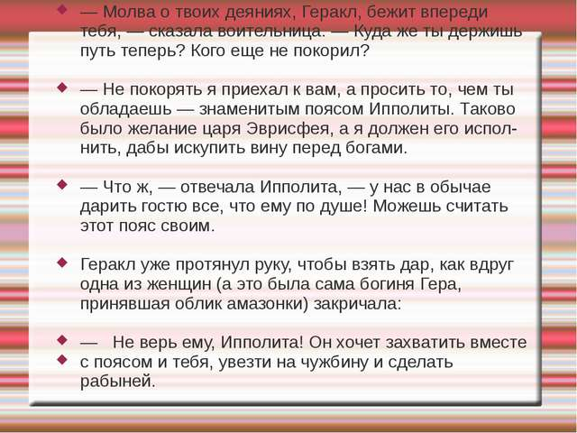 — Молва о твоих деяниях, Геракл, бежит впереди тебя, — сказала воительница. —...