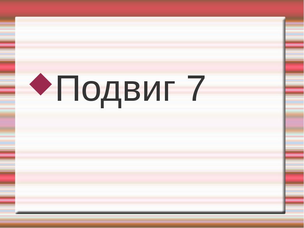 Подвиг 7