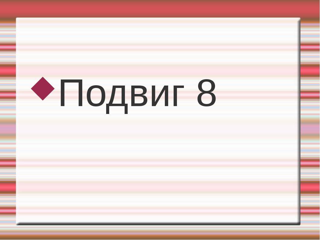 Подвиг 8