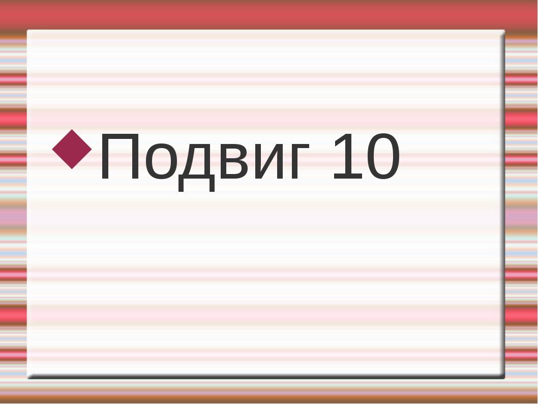 Подвиг 10