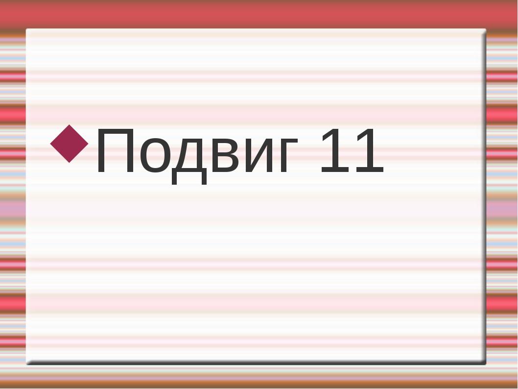 Подвиг 11