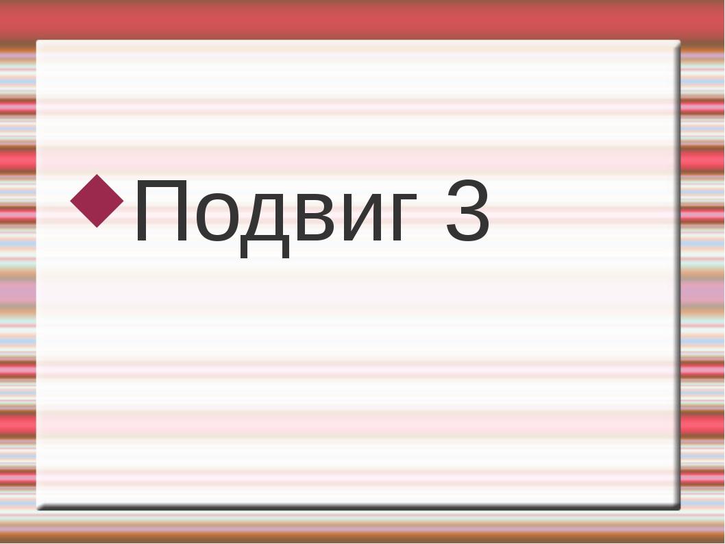 Подвиг 3