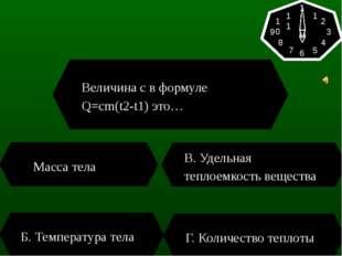 Величина q – это…. масса вещества В. удельная теплота сгорания топлива Б. уде