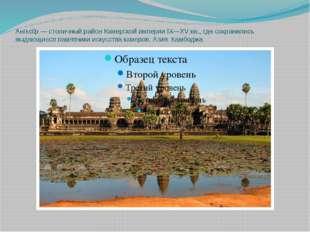 Ангко́р — столичный район Кхмерской империи IX—XV вв., где сохранились выдаю
