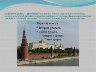 Моско́вский Кре́мль — древнейшая часть Москвы, главный общественно-политическ
