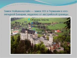 Замок Нойшванштайн — замок XIX в Германии в юго-западной Баварии, недалеко от