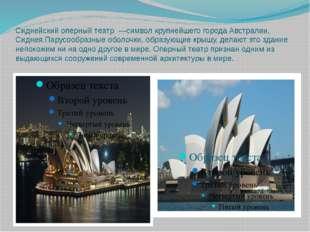 Сиднейский оперный театр —символ крупнейшего города Австралии, Сиднея.Парусоо