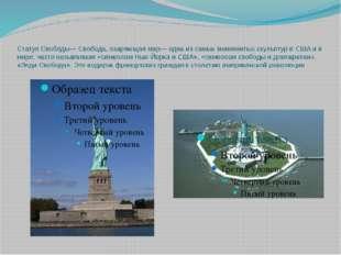 Статуя Свободы— Свобода, озаряющая мир— одна из самых знаменитых скульптур в