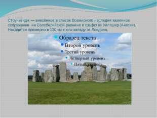 Стоунхендж — внесённое в список Всемирного наследия каменное сооружение на Со
