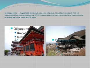 Киёмидзу-дэра — буддийский храмовый комплекс в Японии. Храм был основан в 798