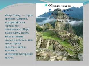 Мачу-Пикчу — город древней Америки, находящийся на территории современного Пе