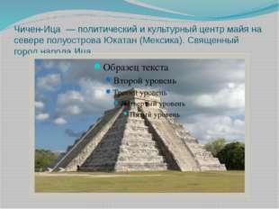 Чичен-Ица — политический и культурный центр майя на севере полуострова Юкатан
