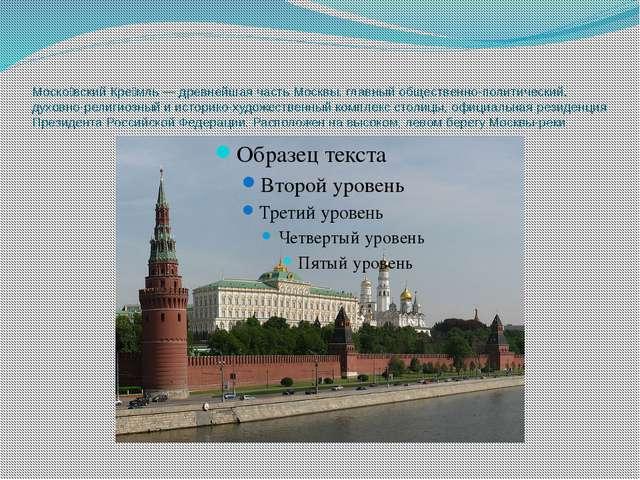 Моско́вский Кре́мль — древнейшая часть Москвы, главный общественно-политическ...