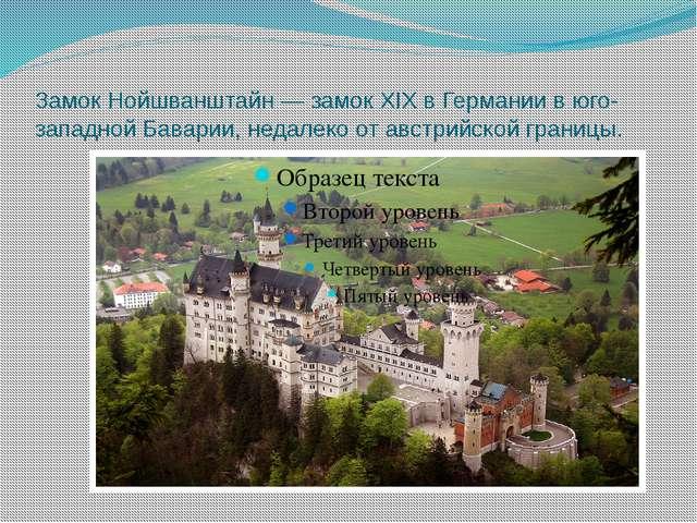 Замок Нойшванштайн — замок XIX в Германии в юго-западной Баварии, недалеко от...