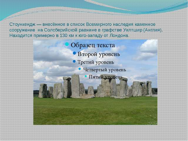 Стоунхендж — внесённое в список Всемирного наследия каменное сооружение на Со...
