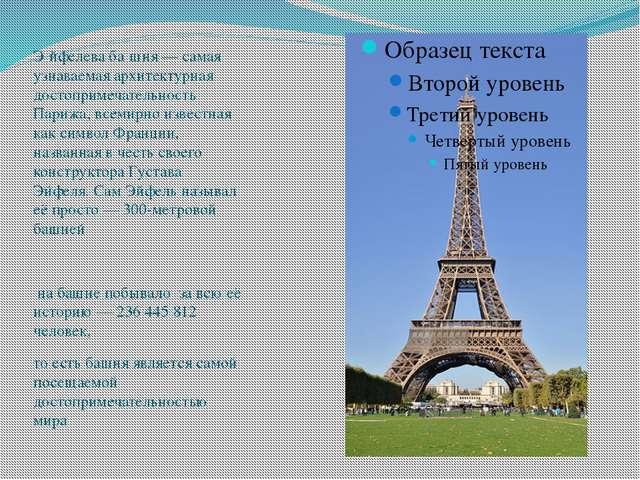 Э́йфелева ба́шня — самая узнаваемая архитектурная достопримечательность Париж...