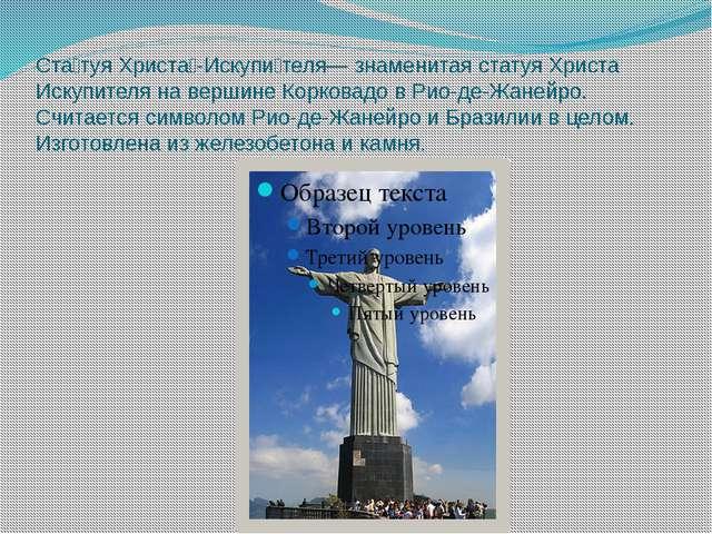 Ста́туя Христа́-Искупи́теля— знаменитая статуя Христа Искупителя на вершине К...