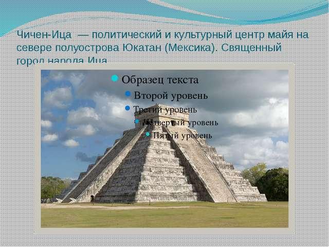 Чичен-Ица — политический и культурный центр майя на севере полуострова Юкатан...