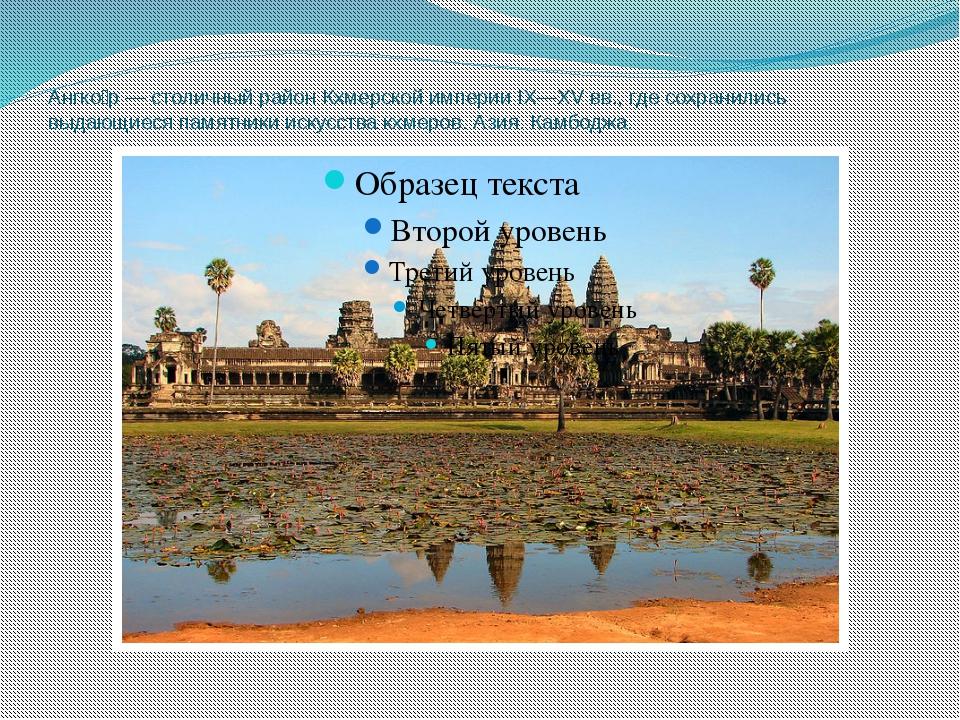 Ангко́р — столичный район Кхмерской империи IX—XV вв., где сохранились выдаю...