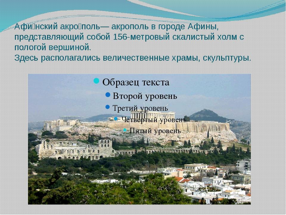 Афи́нский акро́поль— акрополь в городе Афины, представляющий собой 156-метров...