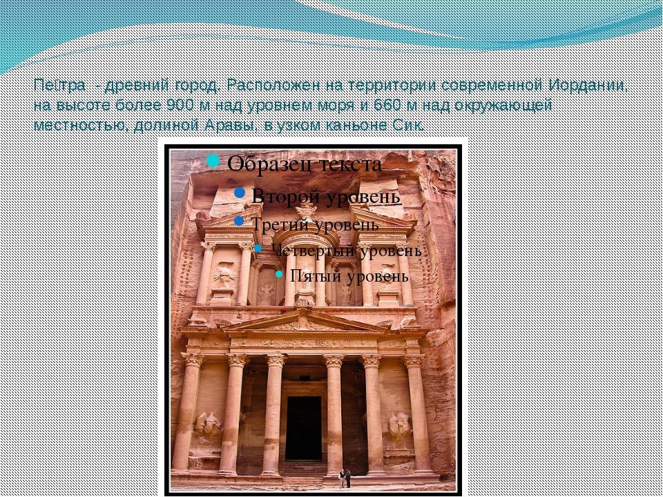 Пе́тра - древний город. Расположен на территории современной Иордании, на выс...