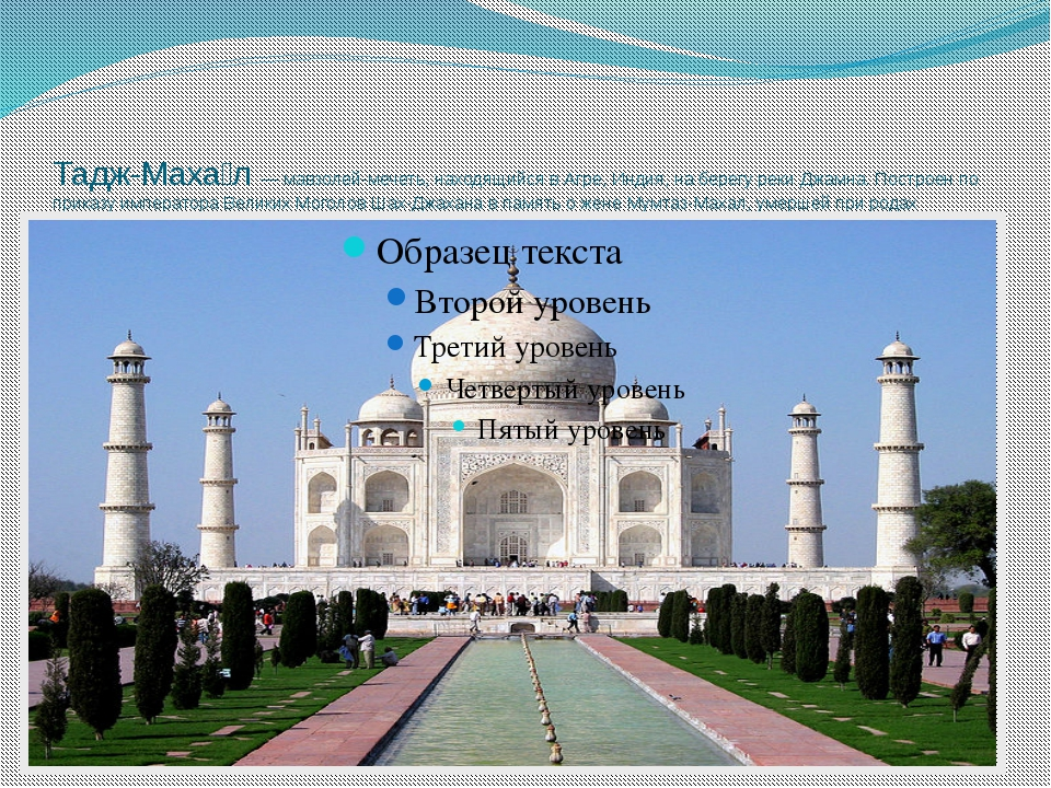 Тадж-Маха́л — мавзолей-мечеть, находящийся в Агре, Индия, на берегу реки Джам...
