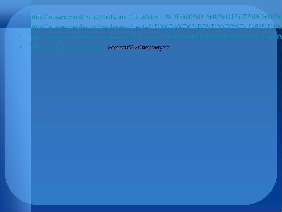 http://images.yandex.ru/yandsearch?p=2&text=%D1%80%D1%83%D1%87%D0%B5%D0%B9%20...