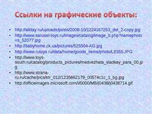 http://allday.ru/uploads/posts/2008-10/1224167253_det_2-copy.jpg http://www.k