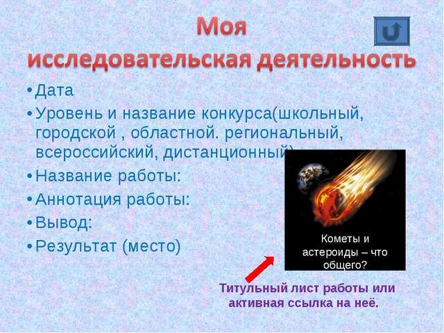 Дата Уровень и название конкурса(школьный, городской , областной. региональны...