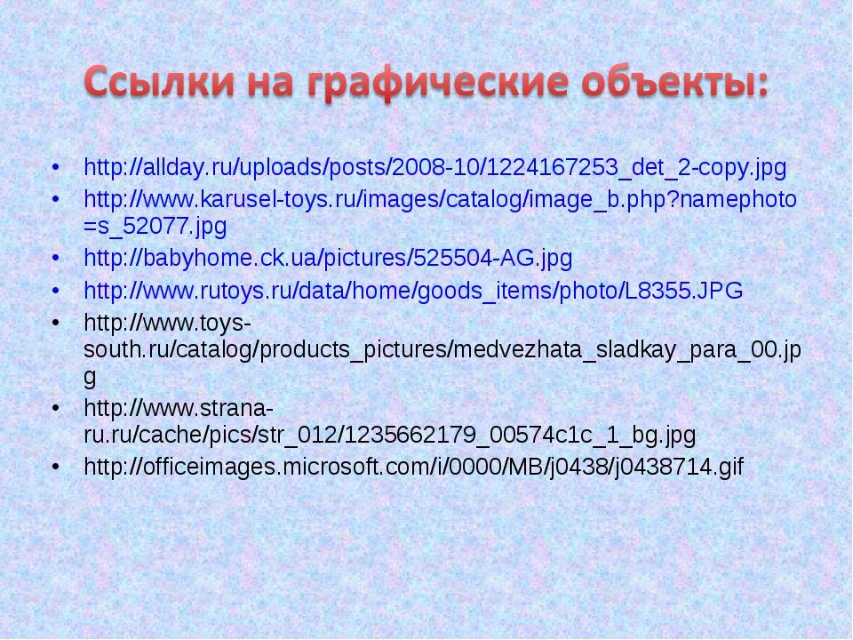http://allday.ru/uploads/posts/2008-10/1224167253_det_2-copy.jpg http://www.k...