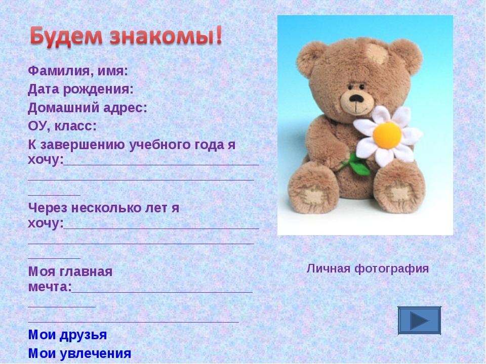 Фамилия, имя: Дата рождения: Домашний адрес: ОУ, класс: К завершению учебного...