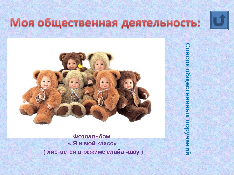 Список общественных поручений Фотоальбом « Я и мой класс» ( листается в режи...