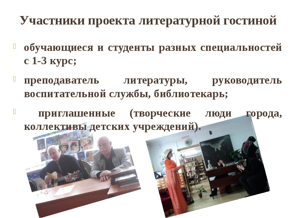 Участники проекта литературной гостиной обучающиеся и студенты разных специал...