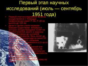 Первый этап научных исследований (июль — сентябрь 1951 года) Первый этап иссл