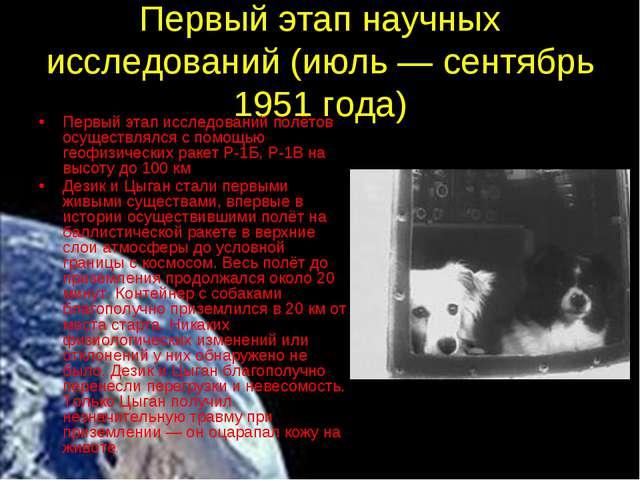 Первый этап научных исследований (июль — сентябрь 1951 года) Первый этап иссл...