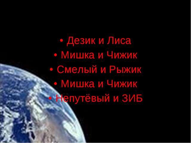 Дезик и Лиса Мишка и Чижик Смелый и Рыжик Мишка и Чижик Непутёвый и ЗИБ