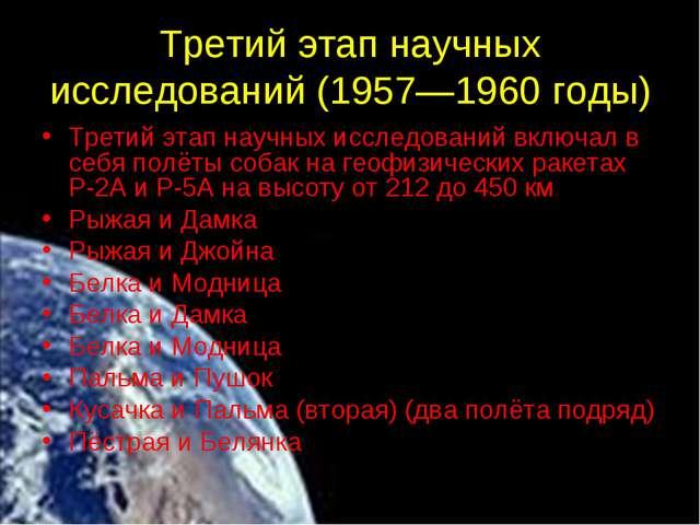 Третий этап научных исследований (1957—1960 годы) Третий этап научных исследо...