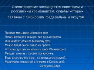 Стихотворение посвящается советским и российским космонавтам, судьбы которых