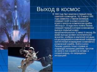 Выход в космос В 1960 году был зачислен в первый отряд советских космонавтов.
