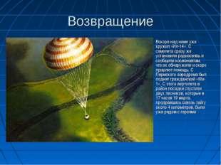 Возвращение Вскоре над ними уже кружил «Ил-14». С самолета сразу же установил