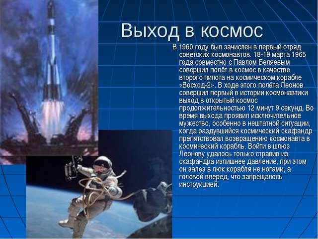 Выход в космос В 1960 году был зачислен в первый отряд советских космонавтов....