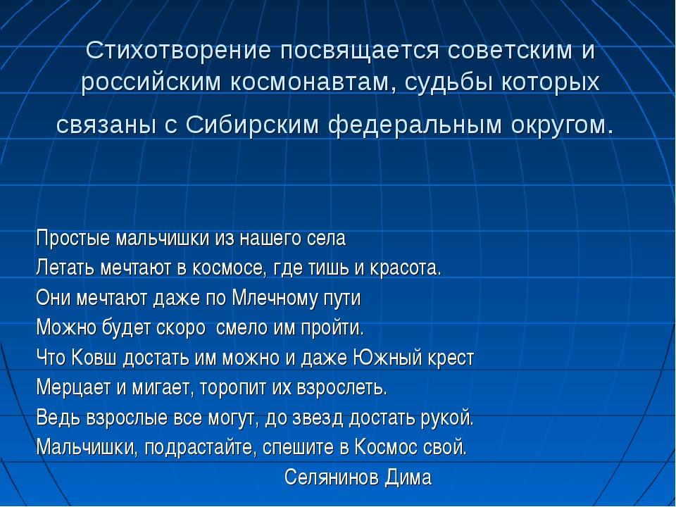 Стихотворение посвящается советским и российским космонавтам, судьбы которых...