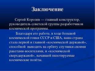 Заключение Сергей Королев — главный конструктор, руководитель советской групп