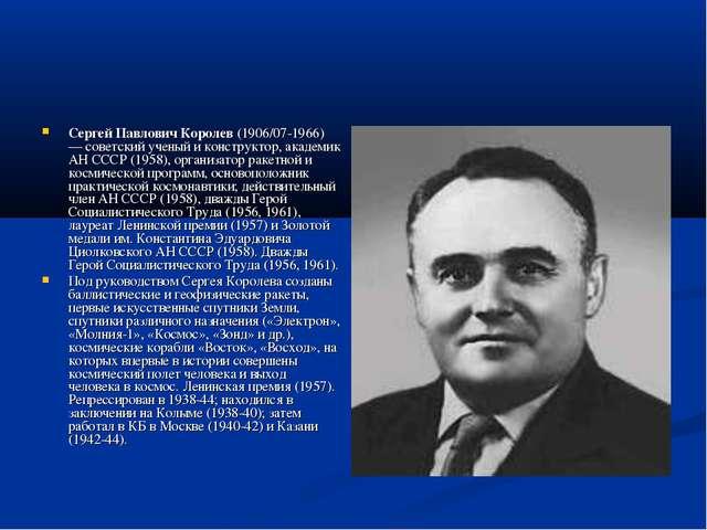 Сергей Павлович Королев (1906/07-1966) — советский ученый и конструктор, акад...