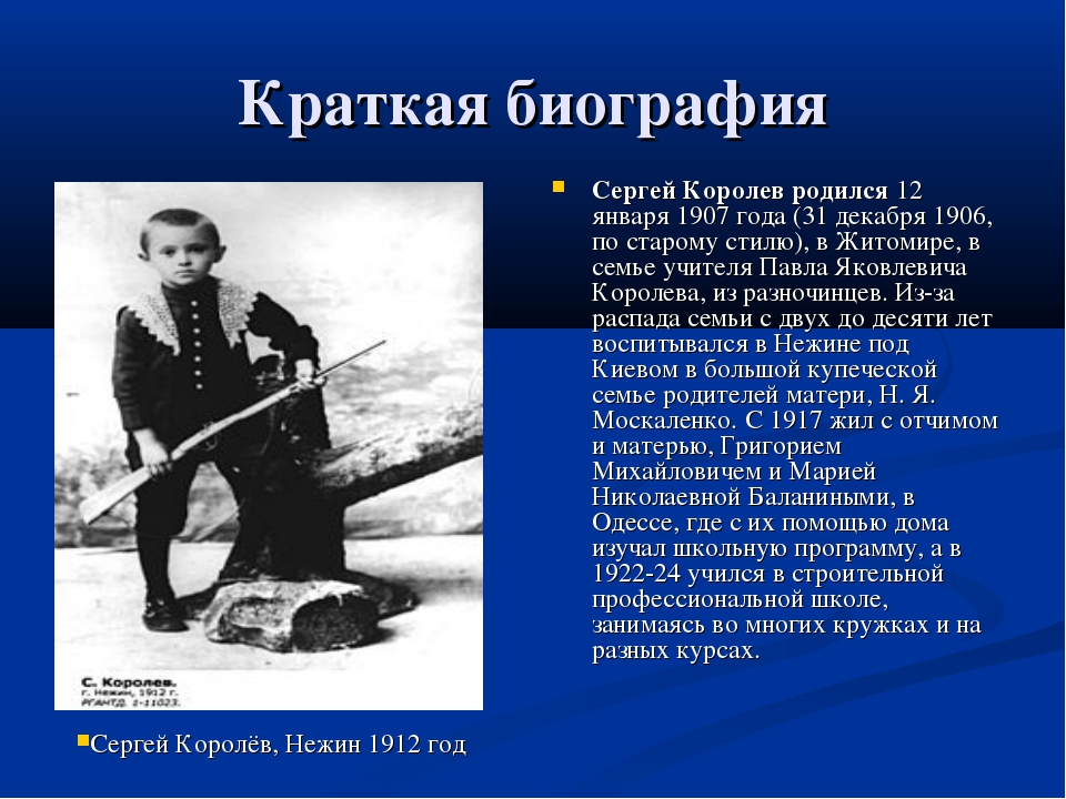 Краткая биография Сергей Королев родился 12 января 1907 года (31 декабря 1906...