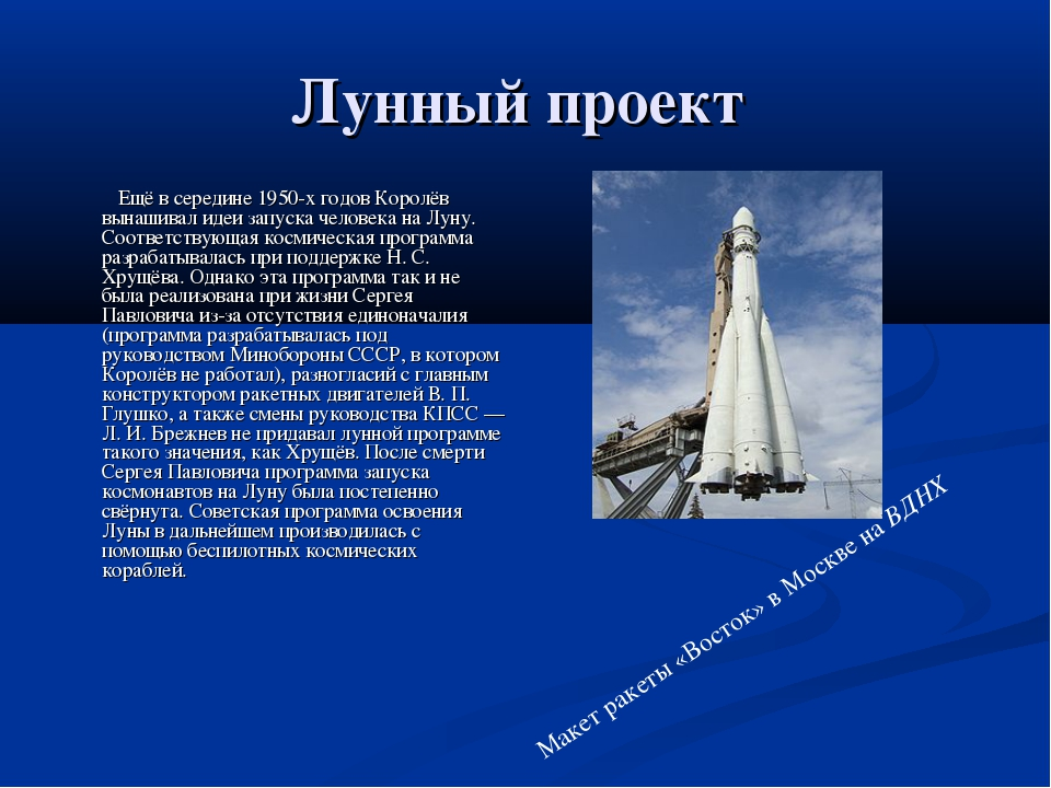 Лунный проект Ещё в середине 1950-х годов Королёв вынашивал идеи запуска чело...