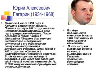 Юрий Алексеевич Гагарин (1934-1968) Родился 9 марта 1934 года в Клушино Смоле